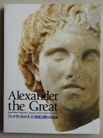 亚历山大大帝与东西文明的交流展