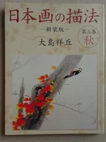 日本画的画法第3卷  大岛祥丘