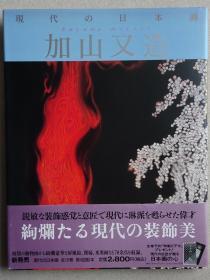 现代的日本画11(加山又造)