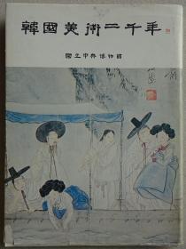 韩国美术二千年