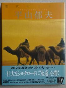 现代的日本画12(平山郁夫)