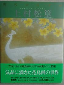 现代的日本画5(上村松篁)