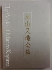 加山又造全集 第五卷 实用的美的世界