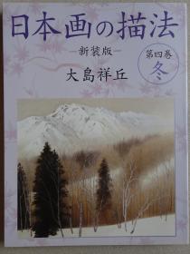 日本画的画法第4卷  大岛祥丘