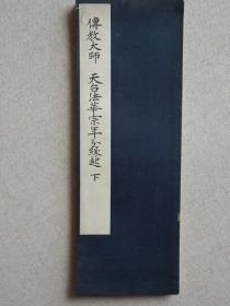 传教大师 天台法华宗年分缘起(下)