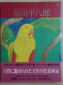 现代的日本画3(福田平八郎)