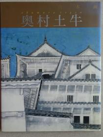 现代的日本画2(奥村土牛)