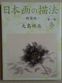 日本画的画法第1卷  大岛祥丘