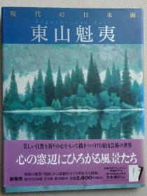 现代的日本画7(东山魁夷)