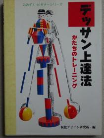 日本素描教程:素描精进法