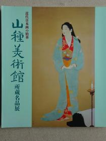 山种美术馆所藏名品展(近代日本画之精华)