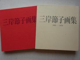 三岸节子画集1925-1979