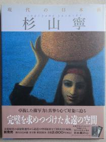 现代的日本画8(杉山宁)