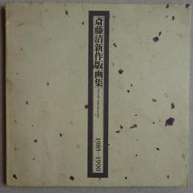 斋藤清新作版画集 1985-1990
