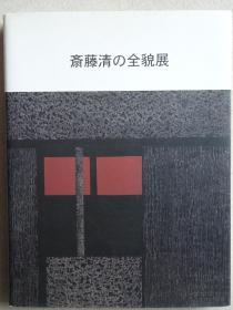 斋藤清的全貌展(非卖品,本书只展示,不销售)