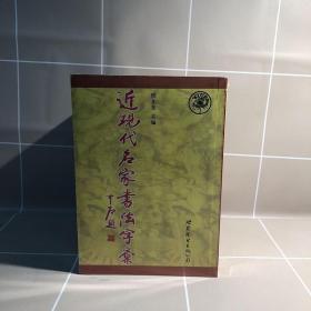 近现代名家书法字汇  世界图书出版公北京公司