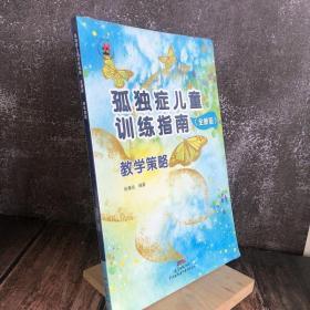 孤独症儿童训练指南:全新版.教学策略 协康会 广东海燕电子音像