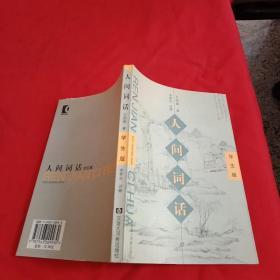 人间词话——学生版 王国维  著;李梦生评释 汉语大词典出版社