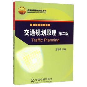 交通规划原理/北京高等教育精品教材
