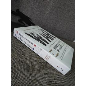 世界战争与西方的衰落 尼尔·弗格森 广东人民出版社
