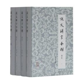 说文解字今释 1--4  上海古籍出版社