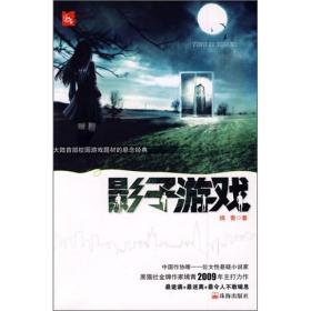 暗夜黑猫 黄非红 珠海出版社9787545302356