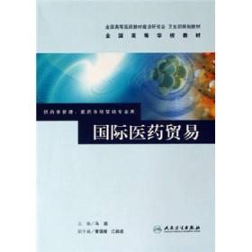 全国高等学校教材:国际医*贸易(供*事管理.医*市场营销专业