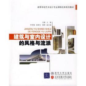 建筑与室内设计的风格与流派 文健 清华大学出版社9787811231717