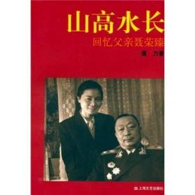 山高水长:回忆父亲聂荣臻 聂力 上海文艺出版社