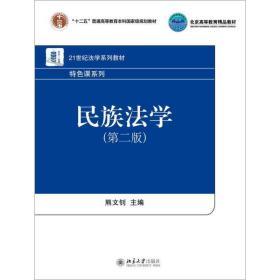 民族法学 熊文钊 北京大学出版社9787301265994