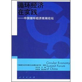 循环经济在实践:中国循环经济高端论坛
