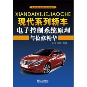 新型轿车电子控制系统检修精华:现代系列轿车电子控制系统原理与