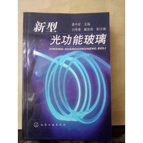 新型光功能玻璃 姜中宏  编 化学工业出版社