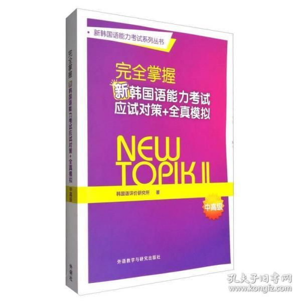 新韩国语能力考试系列丛书:完全掌握新韩国语能力考试应试对策+全真模拟(中高级)
