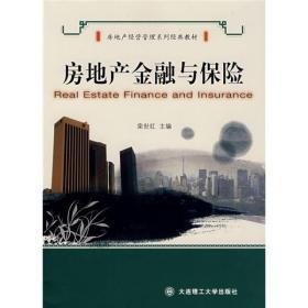 房地产经营管理系列经典教材:房地产金融与保险