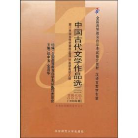中国古代文学作品选: