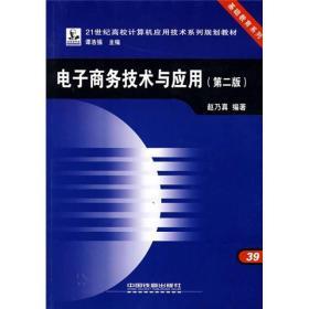 电子商务技术与应用