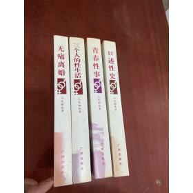 人之初丛书:无痛离婚青春性事三个人的性生活口述性史 全4册 董