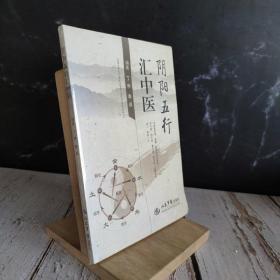 阴阳五行汇中医  人民军医出版社