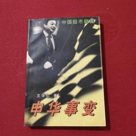 中国股市疑案-申华事变 王学仁 花城出版社