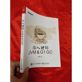 深入理解JVM & G1 GC     【小16开】 周明耀  著 电子工业出版
