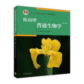 陈阅增普通生物学