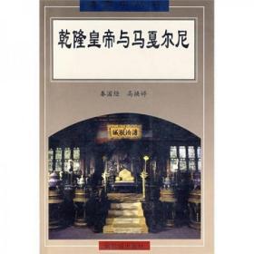 乾隆皇帝与马戈尔尼 秦国经、高换婷  著 紫禁城出版社