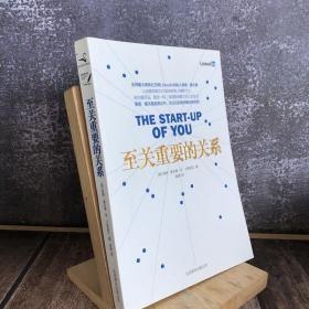 至关重要的关系 [美]里德·霍夫曼、本·卡斯诺瓦 北京联合出版公