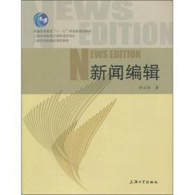 """新闻编辑/普通高等教育""""十一五""""国家级规划教材·上海市高校精"""