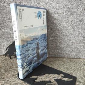 明天我要去冰岛 嘉倩 北京时代华文书局