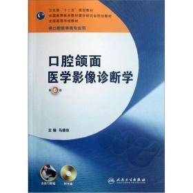 全国高等学校教材:口腔颌面医学影像诊断学(供口腔医