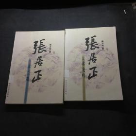 张居正木兰歌.水龙吟  2本合售 熊召政 长江文艺出版社