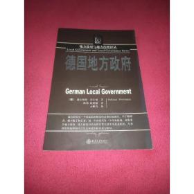 德国地方政府 [德]沃尔曼  著;陈伟  译 北京大学出版社