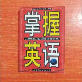 掌握英语  世界图书出版公司北京公司